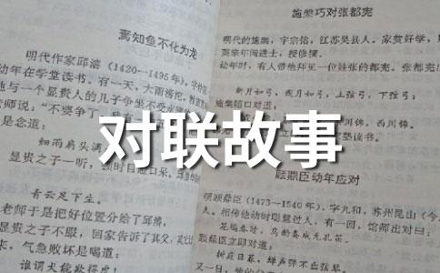 韩湘子、何仙姑神游烟台记