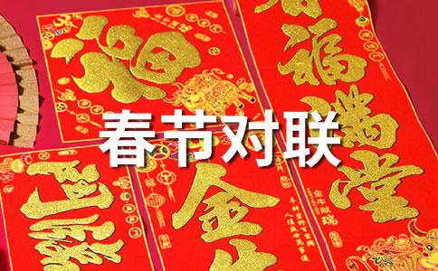 百货商店蛇年春节对联集锦
