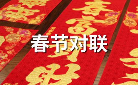 2013年七字春节对联精选