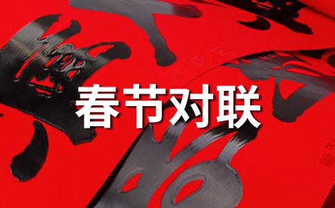 2015年春节对联大全--7字春联