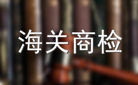 中国海关法律是如何规定的?