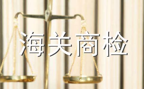 2019中华人民海关法规定是什么?