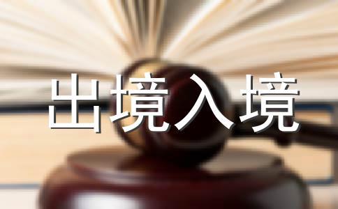 无犯罪记录证明申请范本是什么?