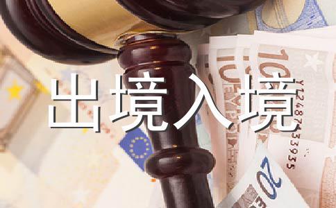 提供伪造、变造的出入境证件罪的相关界定