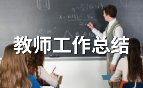 教师工作总结范文