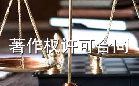 图书著作权许可使用协议