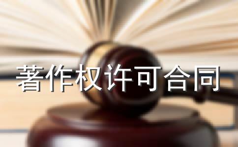 著作权许可使用协议书样本