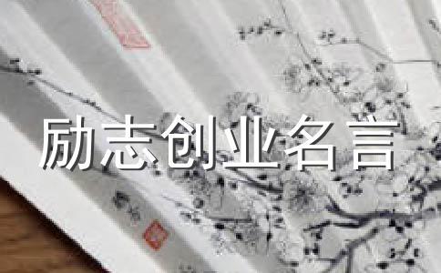 王强:投资之外创业者对死亡要有本能的热爱