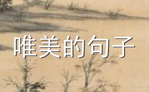哲理长_优美优美句子