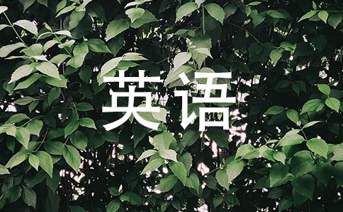 我要上学英语怎么说?