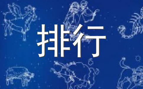 TOP5 龙年里桃花朵朵开的星座