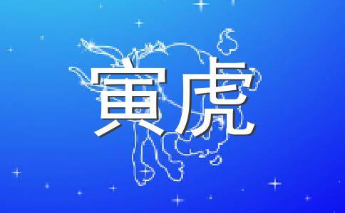 生肖虎一周运势评分(12.28