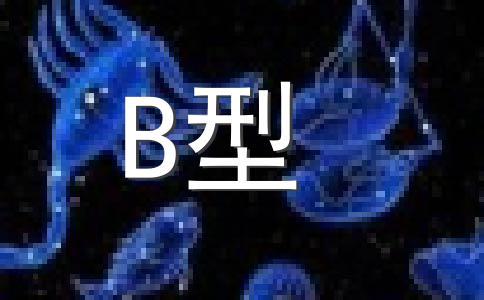 B型男朋友12星座版