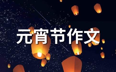 元宵节800字作文