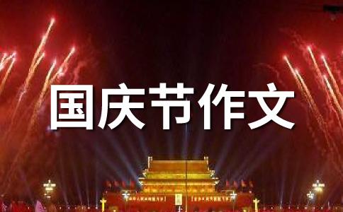 国庆节500字作文