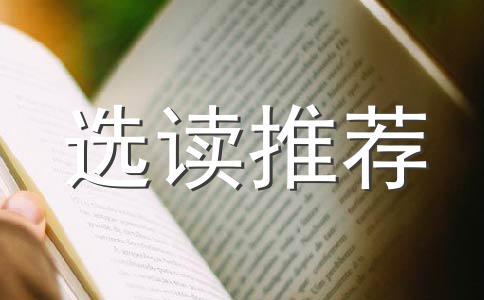 持之以恒 坚持读书——读书心得体会